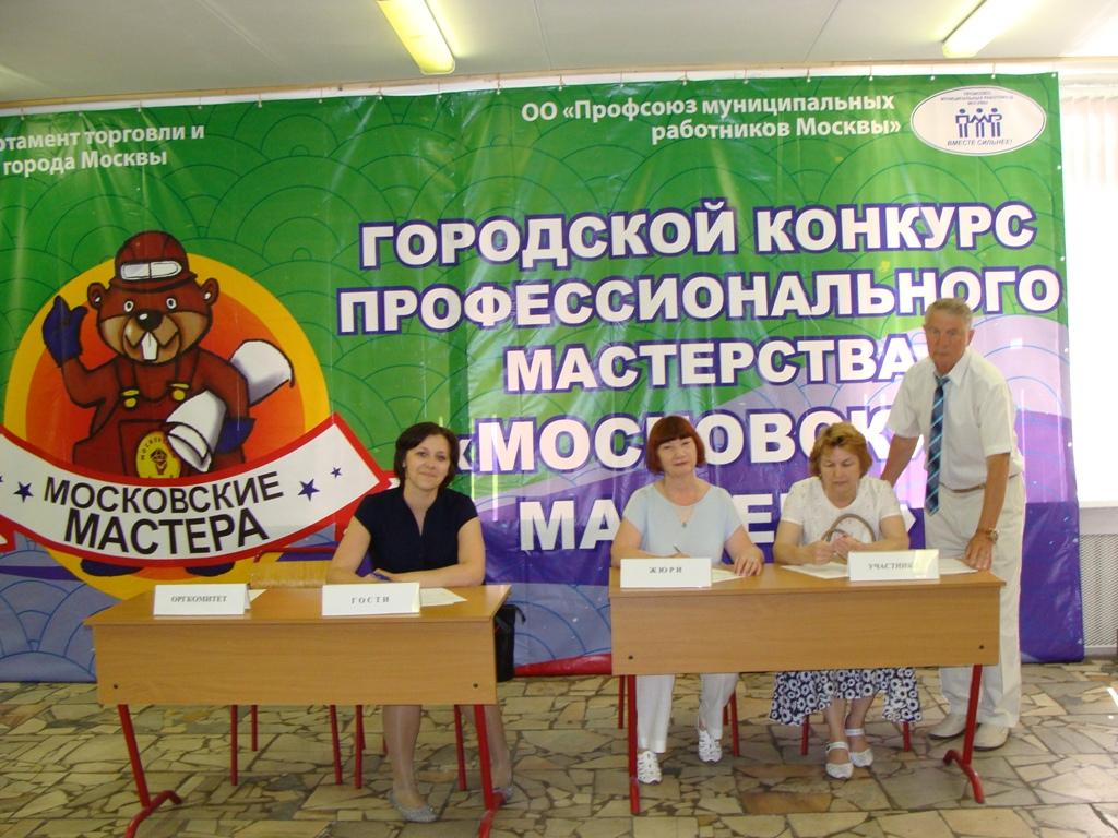 Городского конкурса профессионального мастерства московские мастера